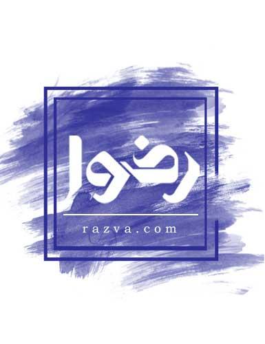 Boutique musulmane en ligne Razva