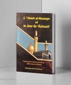 Imam al-Hussayn et le jour de Achoura Bostani