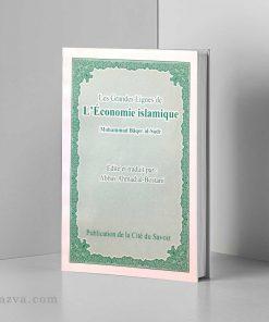 Les Grandes Lignes de L'Économie islamique