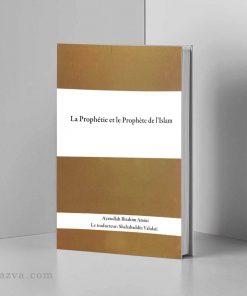 La Prophétie et le Prophète de l'islam