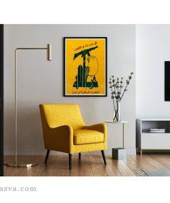 drapeau de hezbollah en soie