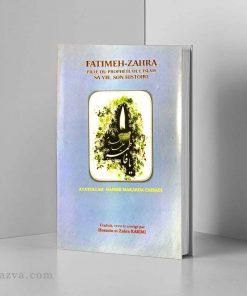 Fatima Zahra la fille du Prophète (s) sa vie et son histoire