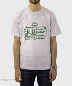 T-shirt islamique Ya Hasan b.Ali (a)