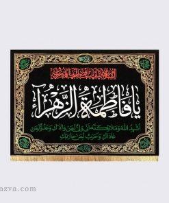 Banderole Fatima Zahra (a)