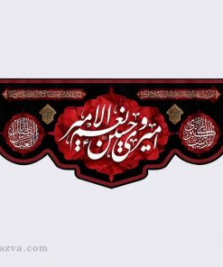 Banderole Imam Hussein (a)