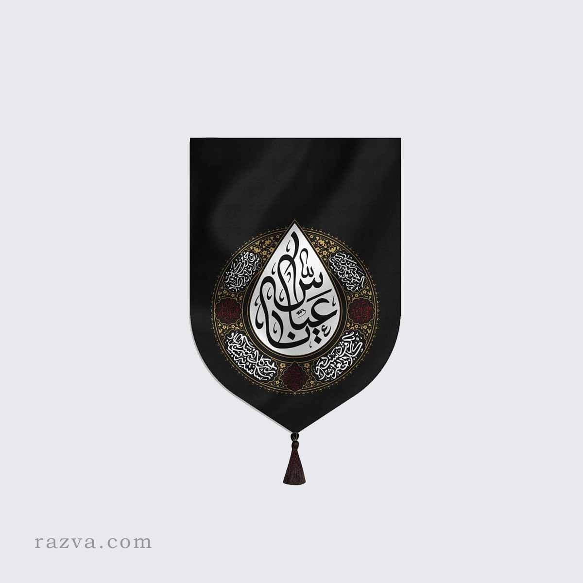 Imam Hussein (a)