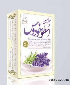 Parfum naturel Lavande