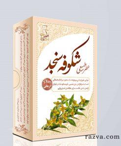 Parfum naturel l'olive russe