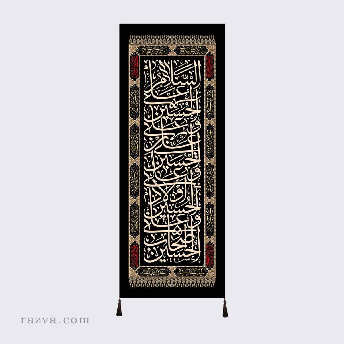 Salam à Imam Hussein (a)