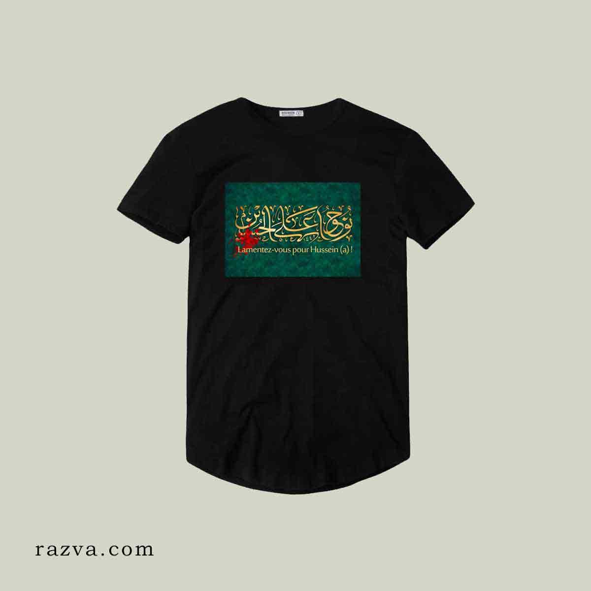 T-Shirt avec dessins chiites Muharram Hussein (a)