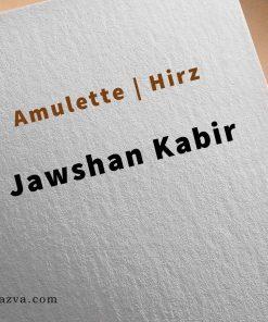 doa Jawshan Kabir acheter