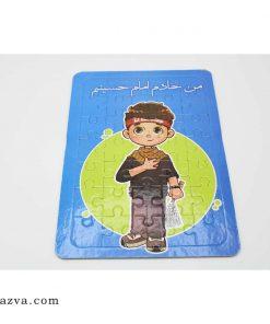 Achat de puzzle islamique imam Hussein (a)