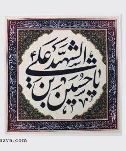 Banderole pour le mois de Muharram, Yâ Hussein ibn Ali ash-Shahid (a)