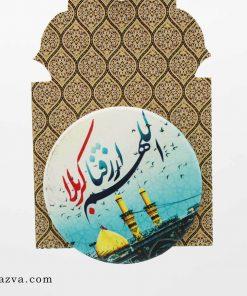 Broche ronde islam chiite Zîyârat de Karbala