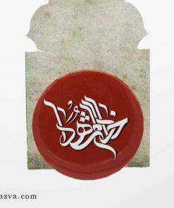 Broches ronde islamique avec inscriptions