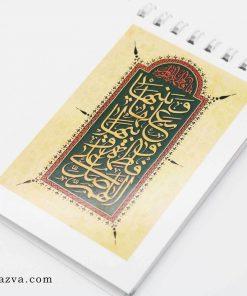 Cahier à spirale islam