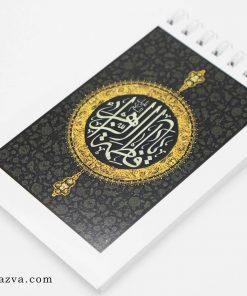 Cahier à spirale islam chiite Calligraphie Fatima Zahra (a)