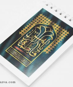 Cahier à spirale islamique
