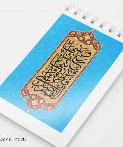 Cahier à spirale islamique chiite