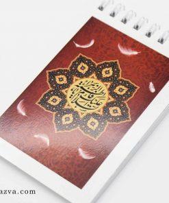 Carnet à spirale chiite Calligraphie Fatima Zahra (a)