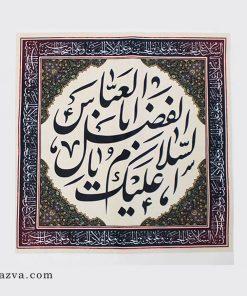 Petit drapeau chiite Salam à toi ô Abu al Fadl al Abbas (a)