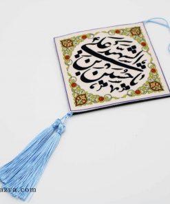 Petit tableau en velours Yâ Hussein (a)