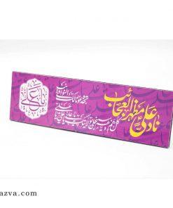 Tableau Nadi Ali