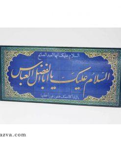Tableau calligraphie Achoura Yâ Abu al Fadl al Abbas (a)