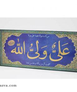 Tableau chiite en bois Ali Waliyy Allah