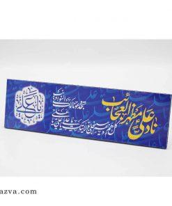 Tableau de la protection Invocation Nâdi Ali
