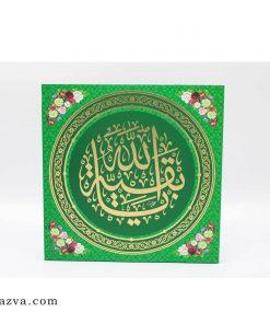 Tableau islam calligraphie coranique sur l'Imam Mahdi (aj)