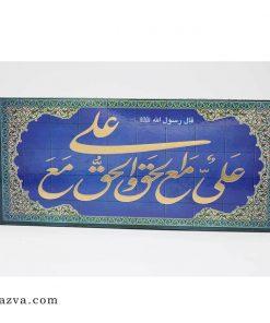 Tableau islam calligraphie hadith du Prophète (s)