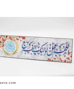 Tableau islamique calligraphie Réapparition de l'Imam Mahdi (aj)