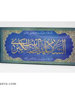 Tableau islamique en bois Yâ Zaynab al Kubrâ (a)