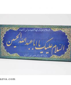 Tableau musulman calligraphie de l'Imam Hussein (a)