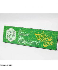 Tableau musulman en bois pour la protection Invocation Nâdi Ali