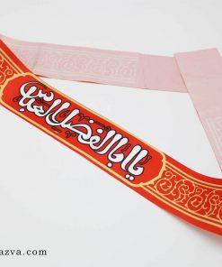 Bandeau islamique