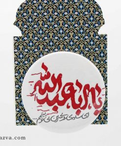 broche ronde imam hussein muharram