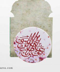 pin badge imam Rida