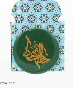 pin badge islam martyrs
