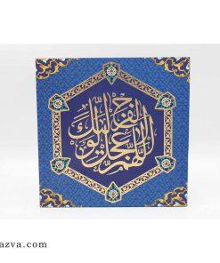 tableau calligraphie chiite imam mahdi