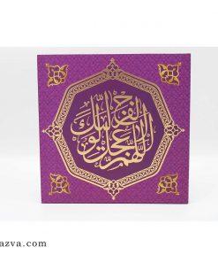 tableau calligraphie islamique imam mahdi