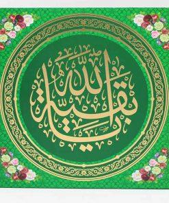 Tableaux islamiques