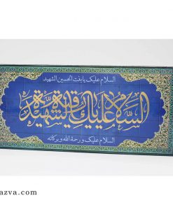 tableau islamique ruqayya fille de hussein